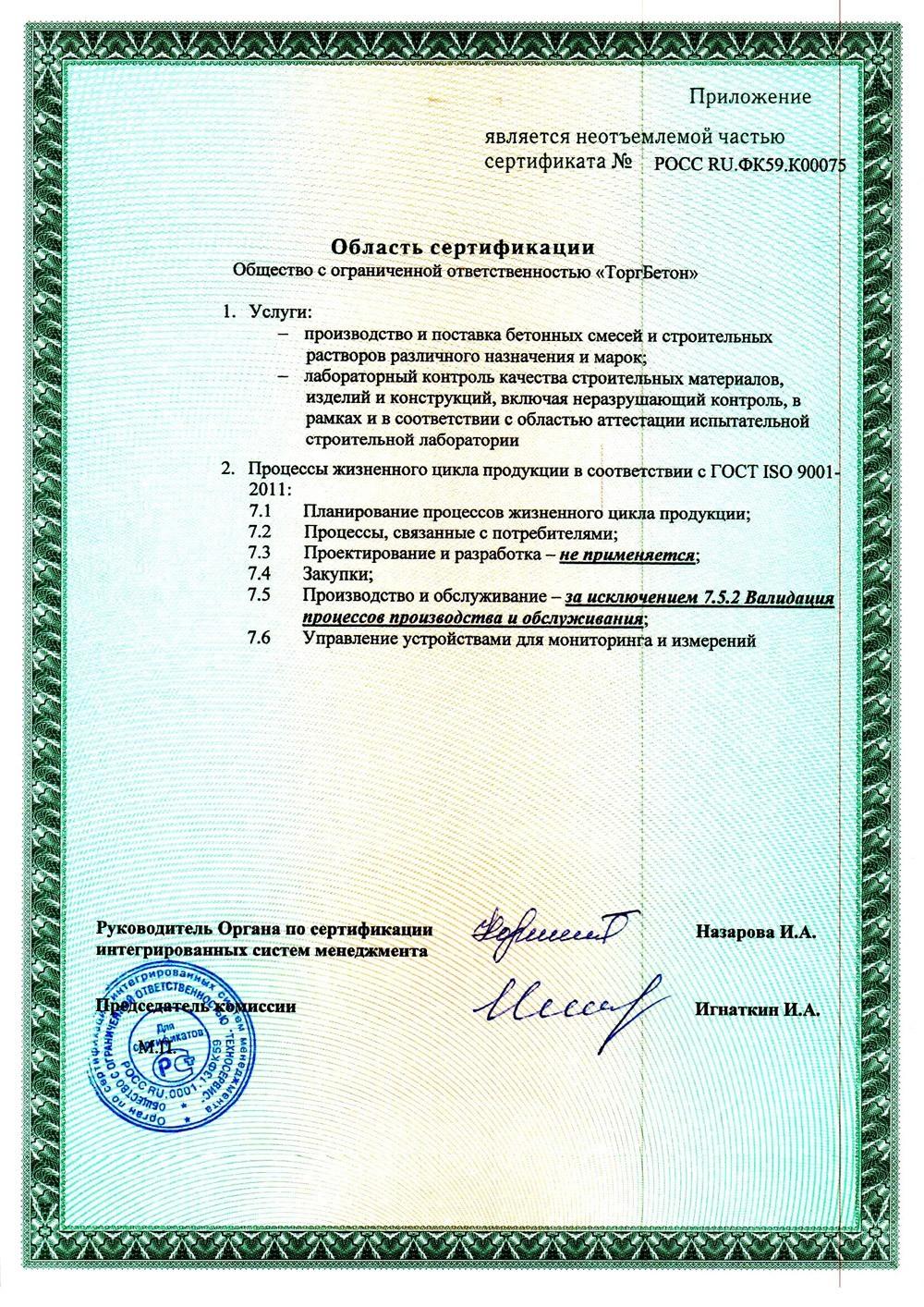 заказать сертификат ИСО 9001 2008 в Хабаровске