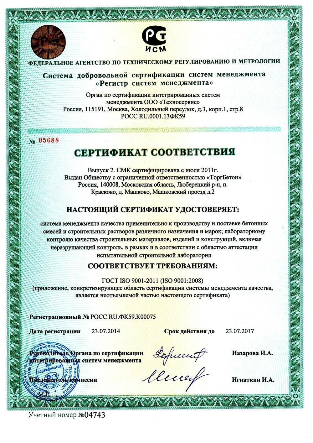 заказать Гост Р ИСО 9001 2008 в Новочеркасске